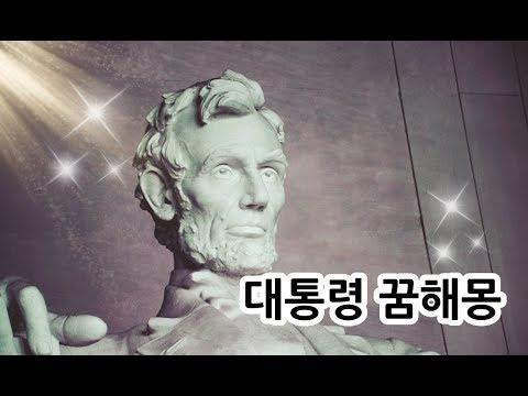 대통령이 당신의 꿈속에 나타났다면..대박꿈?!