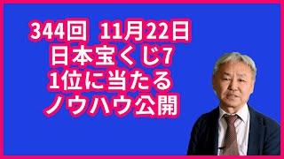 일본로또7  11월 22일 344회 1등 비법