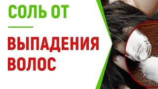 Соль от выпадения волос ТОП маска с морской солью