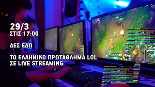 Greek Legends League σε LIVE Streaming| WHAT'S UP