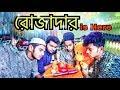 রোজাদার Is Here | The Ajaira LTD | Prottoy Heron