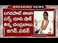 Lagadapati Rajagopal Latest Survey on 2019 Elections    CM Chandrababu Naidu Vs YS Jagan