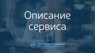 Сервис  Статистика Трейдера(, 2015-04-01T09:48:11.000Z)