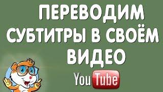 Как Перевести Субтитры на Своём Видео в Ютубе