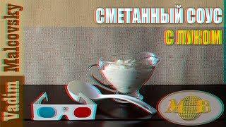 3D stereo red-cean Рецепт сметанный соус с луком к рыбе