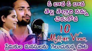 O Bava o Bava tella tellari nannu cherukova | O Madhu O Madhu Love Song |Telugu love song | A1 Folks
