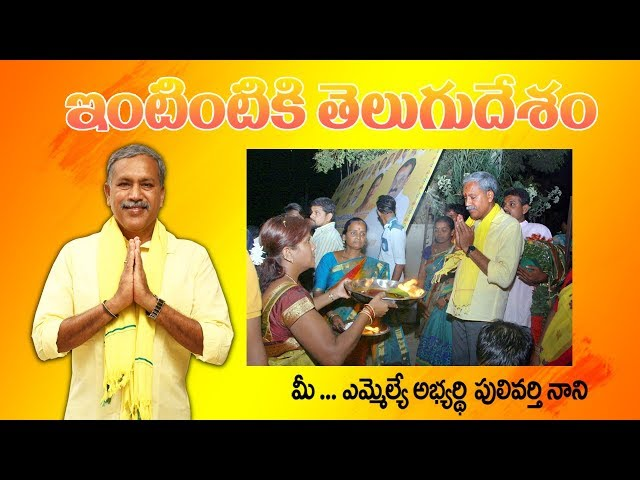 Daily Crime News-  TDP Candidate Nani Case In Chandragiri-tnilive - telugu news international tnilive telugu daily crime news