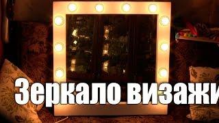 видео зеркало визажиста с подсветкой