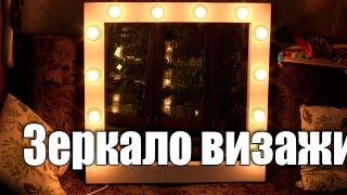 видео зеркало с подсветкой