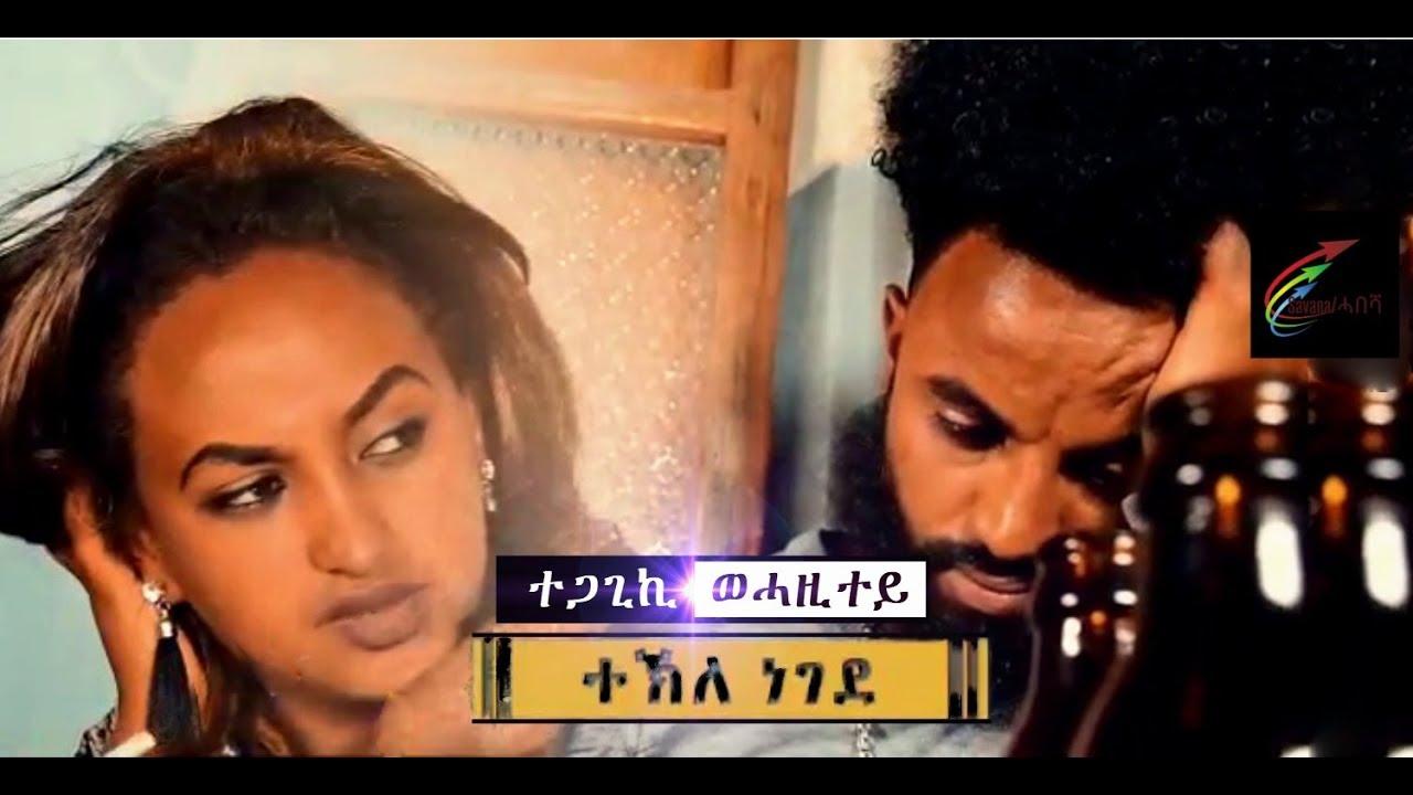 ''ተጋጊኪ ወሓዚተይ''  By Tekle Negede New Eritrean Music 2019