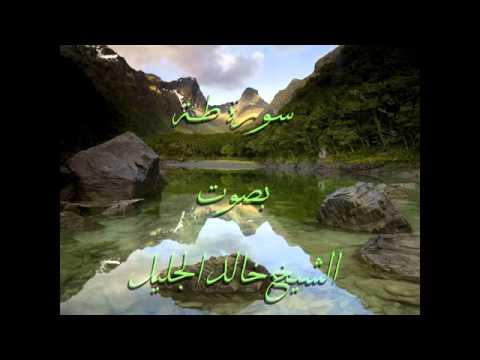 مؤثر جدا الشيخ خالد الجليل سورة طه  khaled jalil sourat taha