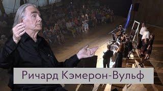 Ричард Кэмерон Вульф о современной музыке