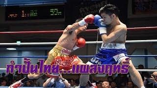 (คลิปมวย)กำปั้นไทยแผลงฤทธิ์!! น็อคญี่ปุ่นคาถิ่น!! แก่นนคร Vs. อารากาว่า 11 - 6 - 2019