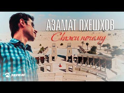 Азамат Пхешхов - Скажи почему   Премьера клипа 2019