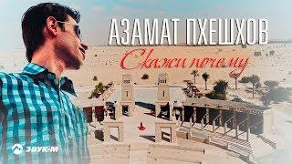 Смотреть клип Азамат Пхешхов - Скажи Почему