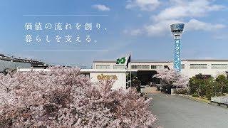 【オークラ輸送機】90周年記念ブランディング・ムービー