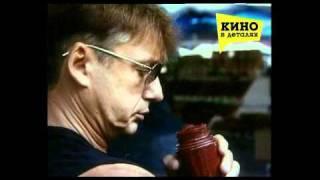 Антон Табаков в Кино в Деталях