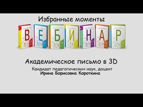 Вебинар 27.09.17. Академическое письмо в 3D