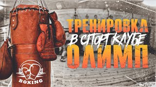 Old School Boxing . Спорт зал ОЛИМП