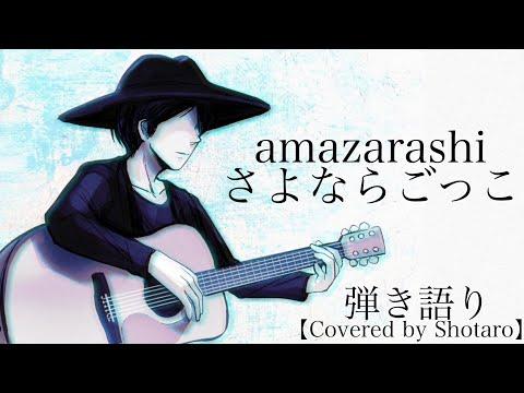 【フル歌詞付き】amazarashi/さよならごっこ(アニメ どろろ エンディングテーマ)弾き語りCover(説明欄にギターコードあり)【Last Tears/Shotaro】