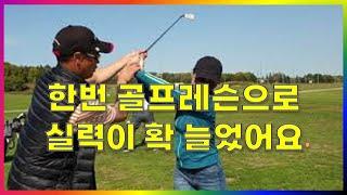 캐나다 프로 골프 선생님의 아이언 드라이버 레슨으로 골…