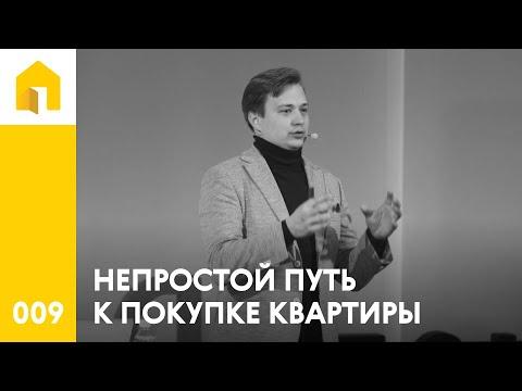 009  Непростой путь простого смертного к покупке квартиры – Евгений Чернов