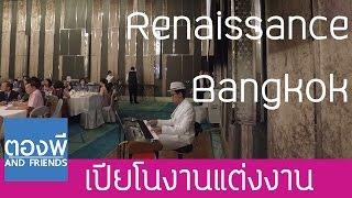 เปียโนงานแต่งงาน Renaissance Bangkok by ตองพี