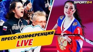 Загитова и Медведева пресс конференция по итогам КПК