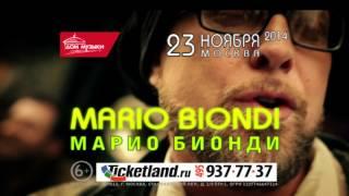 �������� ���� 23 ноября - Концерт Марио Бионди в Доме Музыки! ������