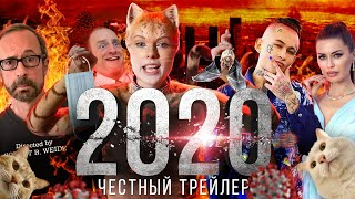 2020 ГОД [super] честный трейлер