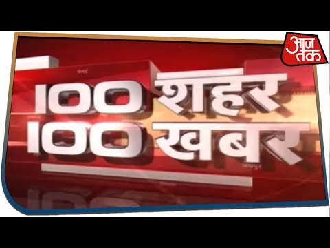 100 शहर 100 खबर | Latest Hindi News | July 15, 2019