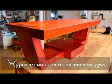 Изготовление журнального стола из падука. Деревообработка / Make Coffee Table / Woodworking / DIY