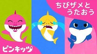 しあわせな ちびザメ | サメのかぞく | ちびザメとうたおう | どうぶつのうた | ピンキッツ童謡