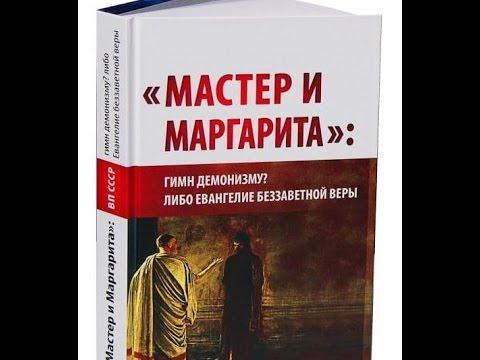 [Глава 1] ВП СССР: «Мастер и Маргарита»: гимн демонизму? Либо Евангелие беззаветной веры