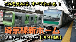 JR渋谷駅埼京線新ホーム運用開始!これを見れば新ホームのすべてがわかる!【6月5日撮影】