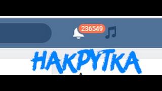 БЕСКОНЕЧНАЯ НАКРУТКА ОТВЕТОВ ВКОНТАКТЕ 2017(Сайт накрутки - https://vk.com/dev/wall.createComment Я ВК - https://vk.com/only4ec накрутка сообщений вконтакте, накрутка подписчиков..., 2017-02-17T12:43:05.000Z)