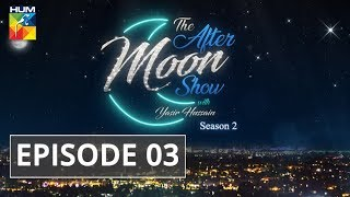 The After Moon Show Season 2 Episode #03 HUM TV 28 July 2018