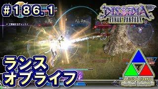 【DFFAC】#186.1(ヤ・シュトラ) ランスオブライフ 聖なる槍で、悪心を貫け! thumbnail