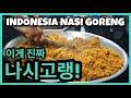 - 인도네시아 나시고랭 맛집 / 족자카르타 / 길거리음식