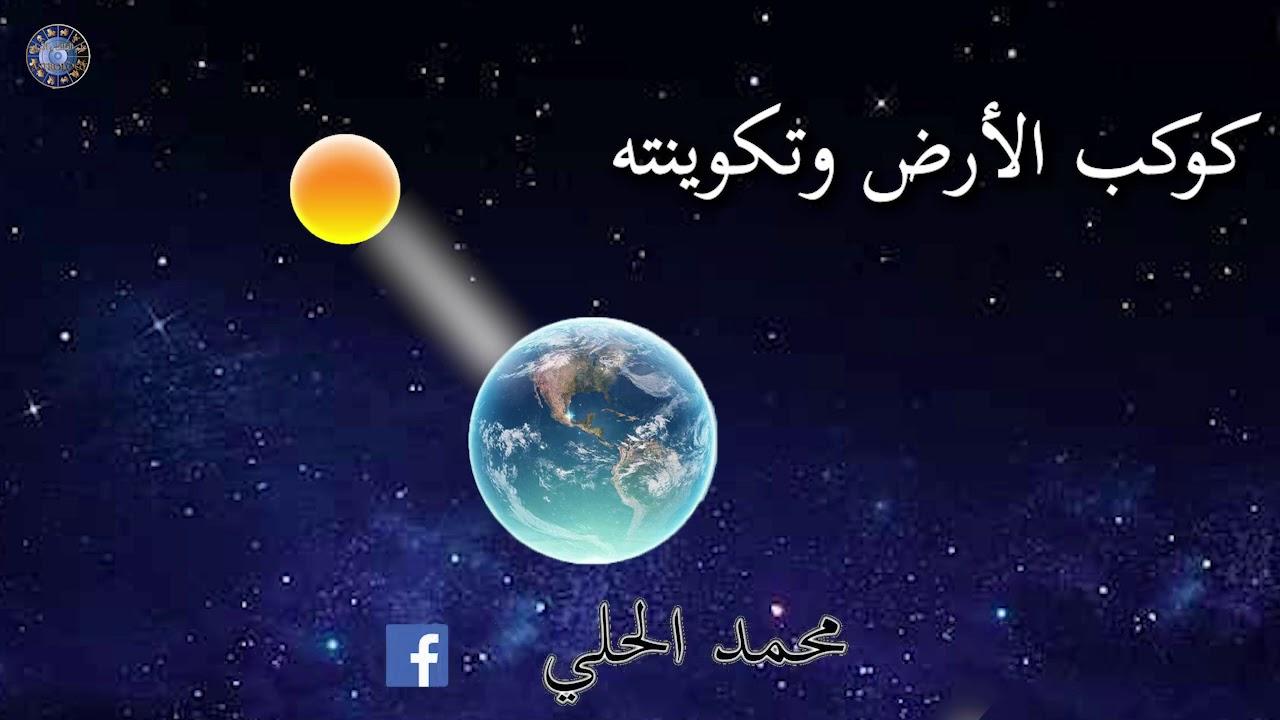 كوكب الارض وتكوينته عالم الفلك والابراج محمد الحلي لتواصل 00905379820956