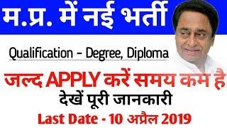 म.प्र. में बड़ी भर्ती। म प्र mponline RCF Limited में Grad Diploma पास भर्ती। RCF Recruitment 2019