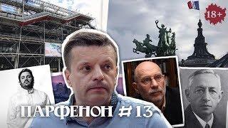 Парфенон #13: Париж: адрес Бунина, Витебск в Помпиду, Акунин - когда я вернусь?, супершеф Камдеборд