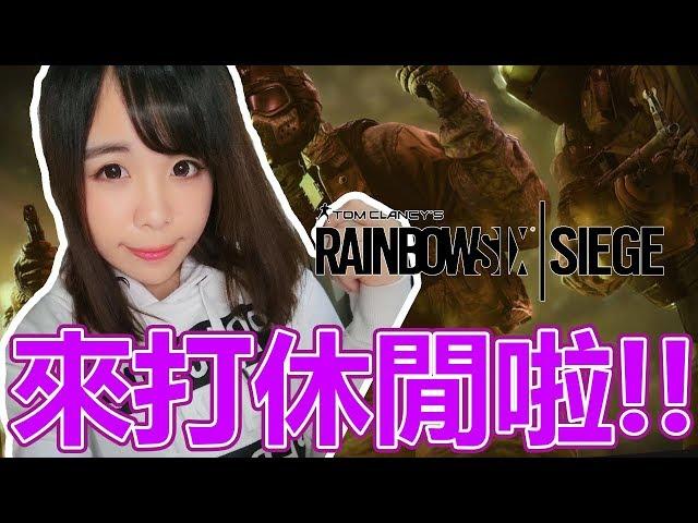打休閒練槍啦喂!!~ ︳Rainbow Six / 虹彩六號