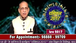 leo yearly horoscope 2017