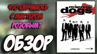 Reservoir Dogs | Бешеные Псы |  Обзор (PC, PS2, XBOX)