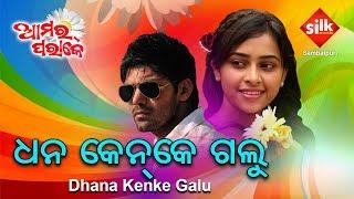 DHAN KENKE GALU | Sambalpuri Song | Amara Parake | Silk Music