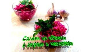 САЛАТ ИЗ СВЕКЛЫ С СЫРОМ И ЧЕСНОКОМ улетный салат