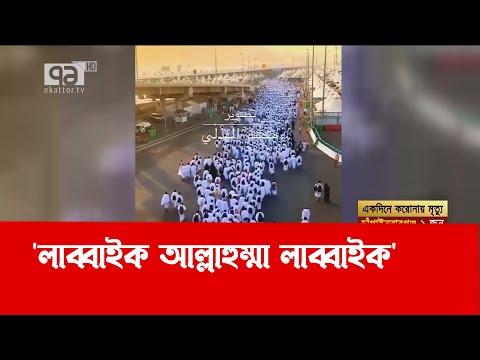 'লাব্বাইক আল্লাহুম্মা লাব্বাইক' ধ্বনিতে শুরু হজ | Hajj | Saudi Arabia | News | Ekattor TV