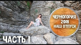видео Отдых в Черногории 2018