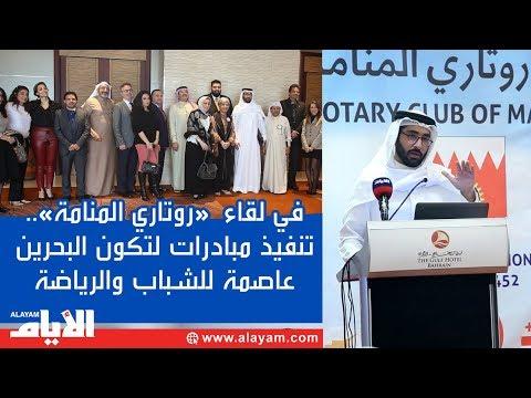 في لقاء «روتاري المنامة»  تنفيذ مبادرات لتكون البحرين عاصمة للشباب والرياضة  - 15:54-2019 / 1 / 14